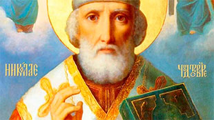 Молитва до Святого Миколая